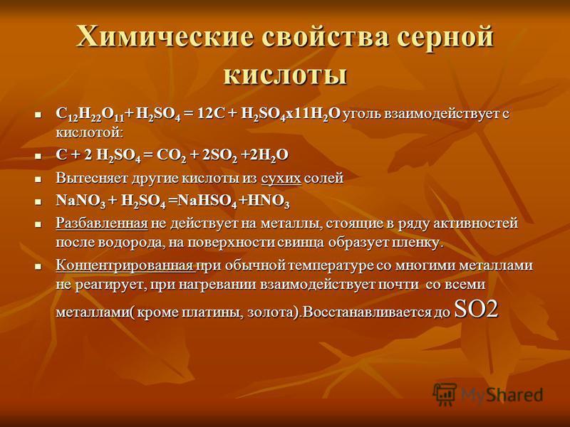Химические свойства серной кислоты C 12 H 22 O 11 + H 2 SO 4 = 12C + H 2 SO 4 x11H 2 O уголь взаимодействует с кислотой: C 12 H 22 O 11 + H 2 SO 4 = 12C + H 2 SO 4 x11H 2 O уголь взаимодействует с кислотой: C + 2 H 2 SO 4 = CO 2 + 2SO 2 +2H 2 O C + 2