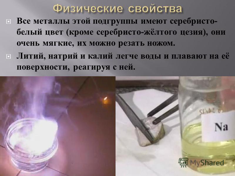 металлы цвет Радиус, нм t пл.,Сt кип., Cплотность г/см 3 твердость литий Сереб- ристо- белый 1551791370,530,6 натрий тот же 18997,88830,970,4 калий тот же 23663,77660,860,5 рубидий тот же 24838,77131,520,3 цезий золотисто - белый 26728,56901,870,2 фр