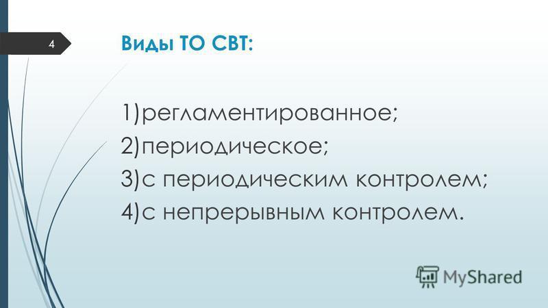 Виды ТО СВТ: 1)регламентированное; 2)периодическое; 3)с периодическим контролем; 4)с непрерывным контролем. 4