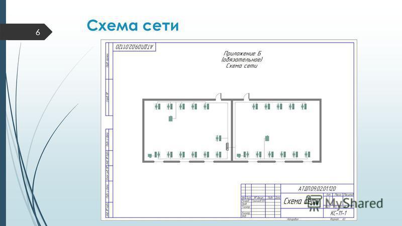 Схема сети 6