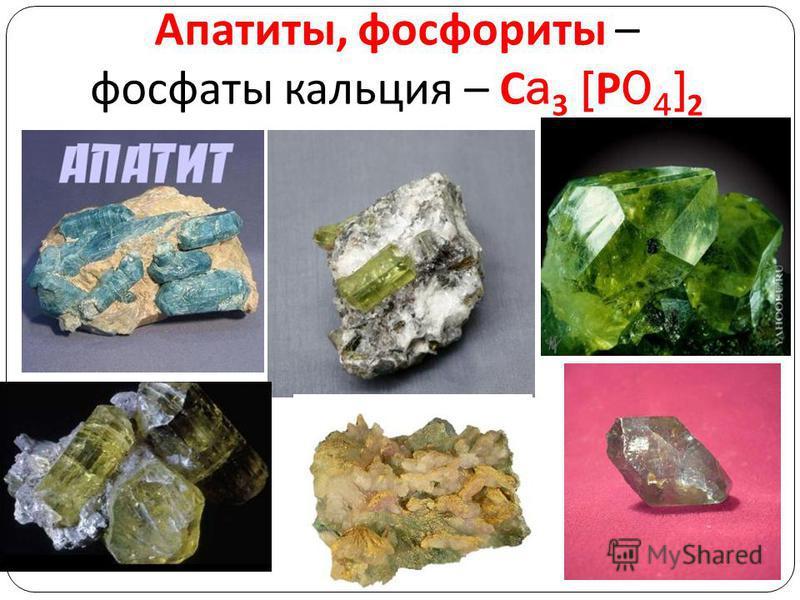 Апатиты, фосфориты – фосфаты кальция – С a 3 [ Р O 4 ] 2