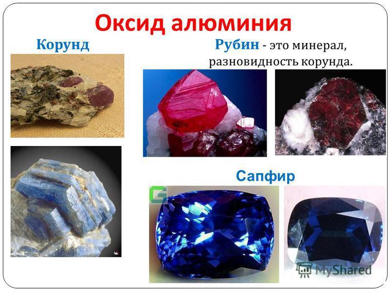 Оксид алюминия Рубин - это минерал, разновидность корунда. Корунд Сапфир