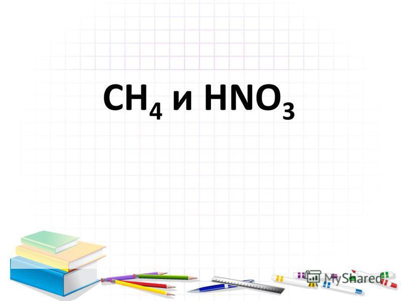 CH 4 и HNO 3