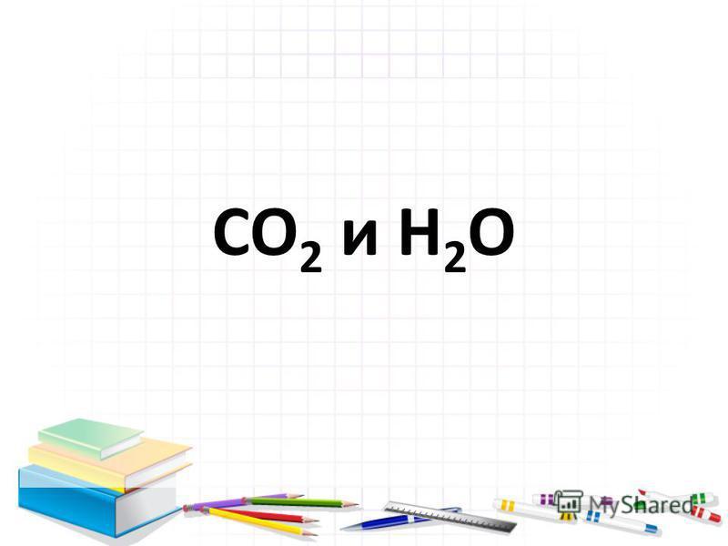 CO 2 и H 2 O