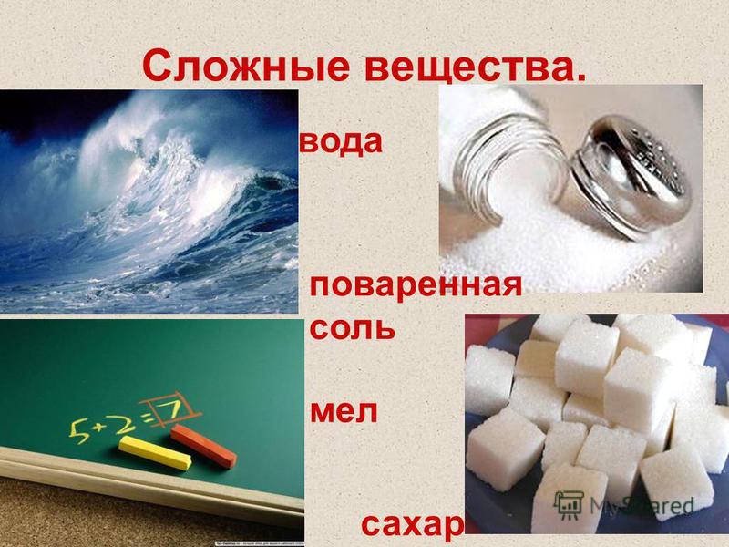Сложные вещества. вода мел сахар поваренная соль