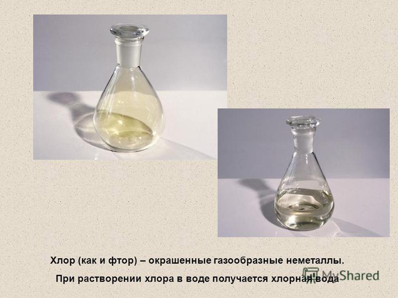 Хлор (как и фтор) – окрашенные газообразные неметаллы. При растворении хлора в воде получается хлорная вода