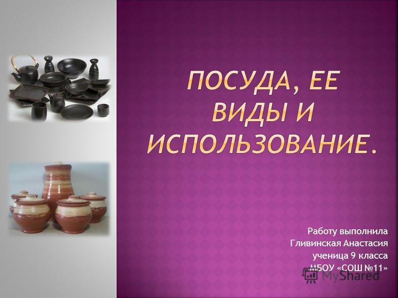 Работу выполнила Гливинская Анастасия ученица 9 класса МБОУ «СОШ 11»