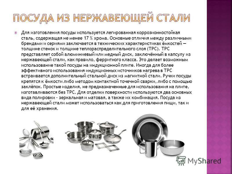Для изготовления посуды используется легированная коррозионностойкая сталь, содержащая не менее 17 % хрома. Основные отличия между различными брендами и сериями заключается в технических характеристиках ёмкостей толщине стенок и толщине тепло распред