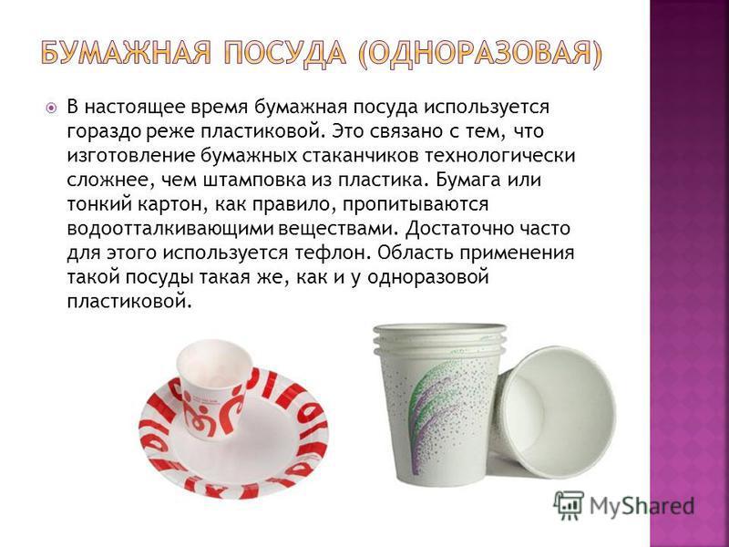 В настоящее время бумажная посуда используется гораздо реже пластиковой. Это связано с тем, что изготовление бумажных стаканчиков технологически сложнее, чем штамповка из пластика. Бумага или тонкий картон, как правило, пропитываются водоотталкивающи