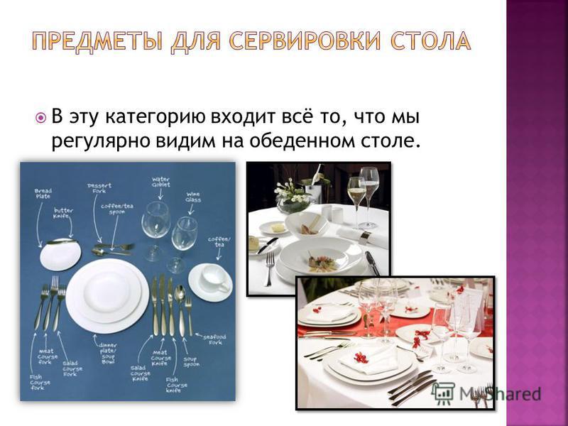 В эту категорию входит всё то, что мы регулярно видим на обеденном столе.