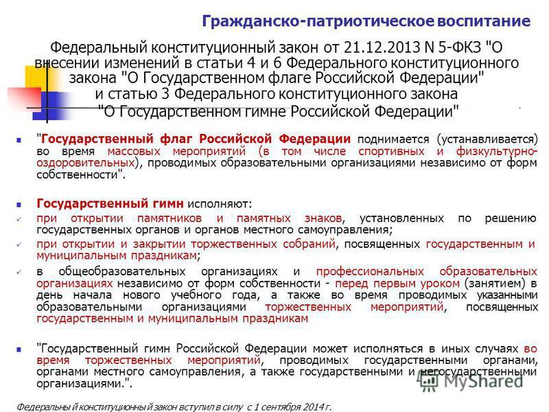 Гражданско-патриотическое воспитание Федеральный конституционный закон от 21.12.2013 N 5-ФКЗ