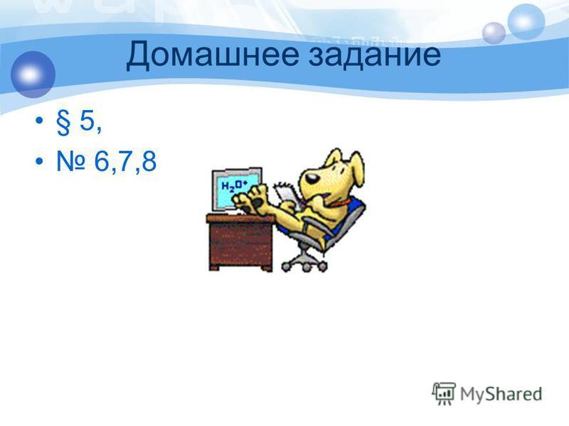 Домашнее задание § 5, 6,7,8