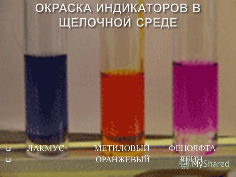 ЛАКМУС МЕТИЛОВЫЙ ФЕНОЛФТА - ОРАНЖЕВЫЙ ЛЕИН