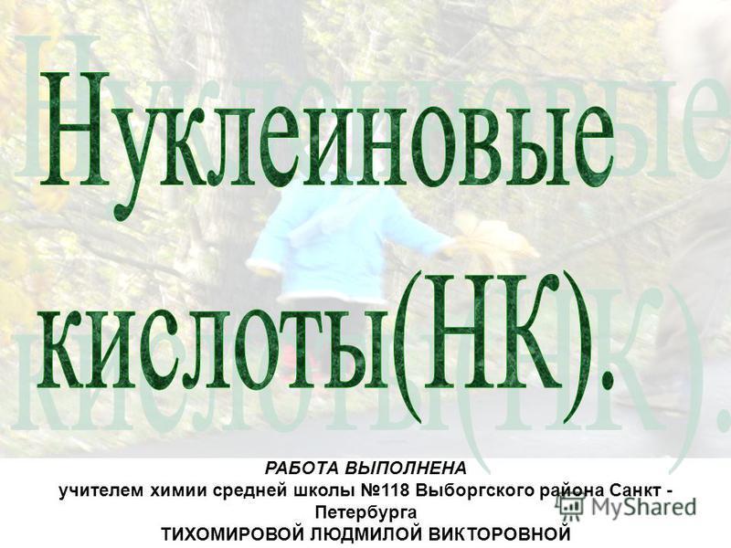 РАБОТА ВЫПОЛНЕНА учителем химии средней школы 118 Выборгского района Санкт - Петербурга ТИХОМИРОВОЙ ЛЮДМИЛОЙ ВИКТОРОВНОЙ