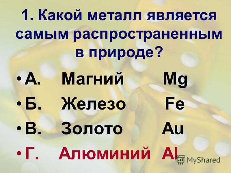 1. Какой металл является самым распространенным в природе? А. Магний Mg Б. Железо Fe В. Золото Au Г. Алюминий Al