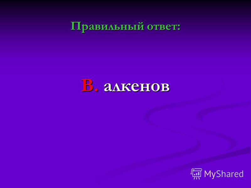 Правильный ответ: В. алкенов