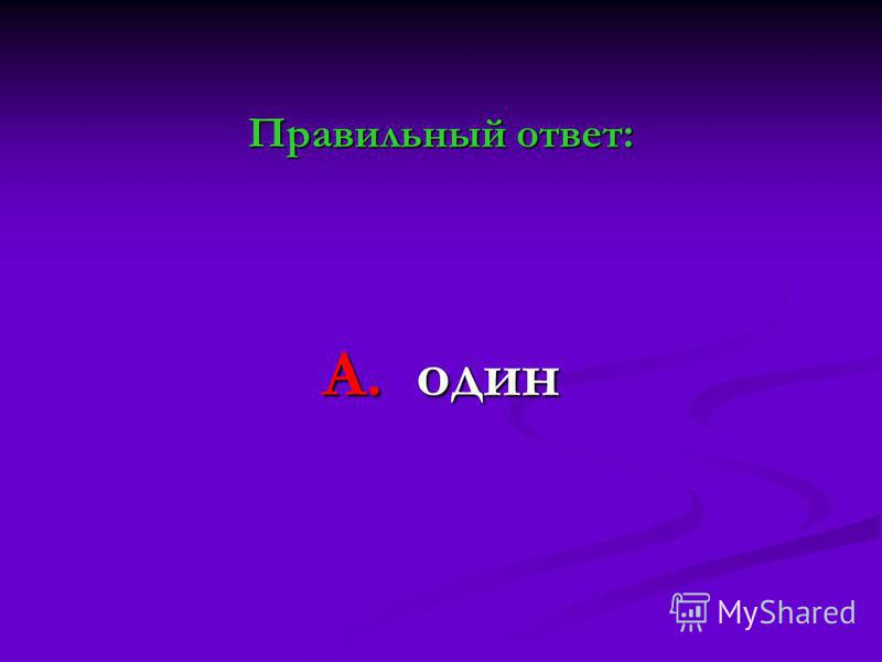 Правильный ответ: А. один