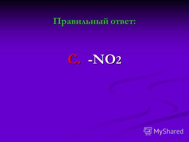 Правильный ответ: С. -NО 2