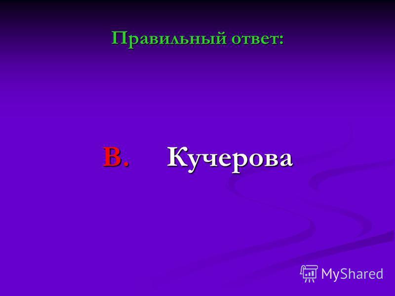 Правильный ответ: В. Кучерова
