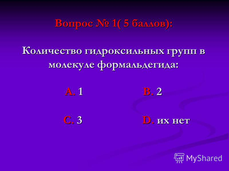 Вопрос 1( 5 баллов): Количество гидроксильных групп в молекуле формальдегида: А. 1 В. 2 С. 3 D. их нет Вопрос 1( 5 баллов): Количество гидроксильных групп в молекуле формальдегида: А. 1 В. 2 С. 3 D. их нет
