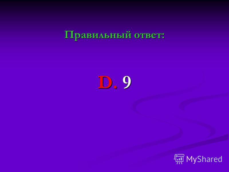 Правильный ответ: D. 9
