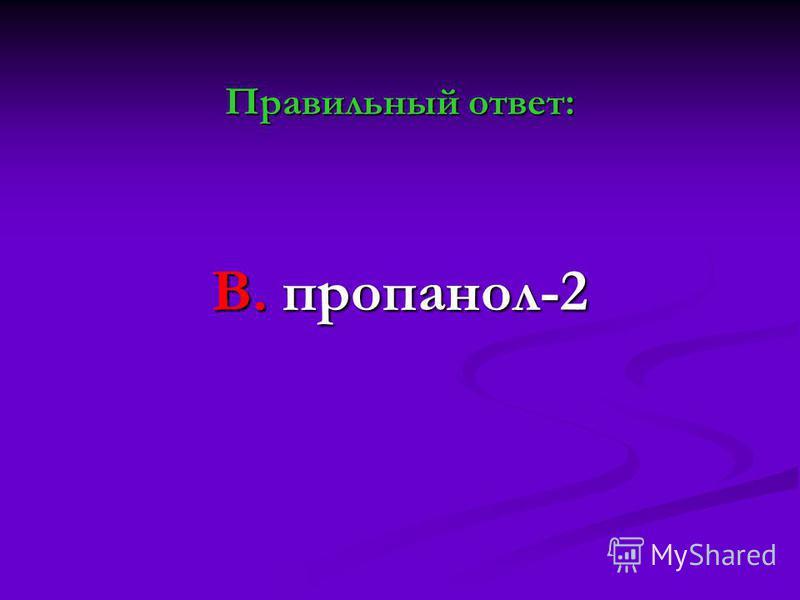 Правильный ответ: В. пропанол-2
