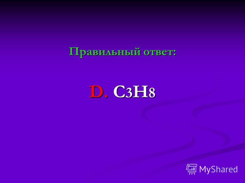 Правильный ответ: D. С3Н8D. С3Н8D. С3Н8D. С3Н8