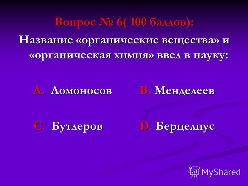 Вопрос 6( 100 баллов): Название «органические вещества» и «органическая химия» ввел в науку: А. Ломоносов В. Менделеев С. Бутлеров D. Берцелиус С. Бутлеров D. Берцелиус