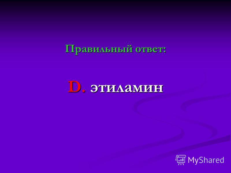 Правильный ответ: D. этиламин