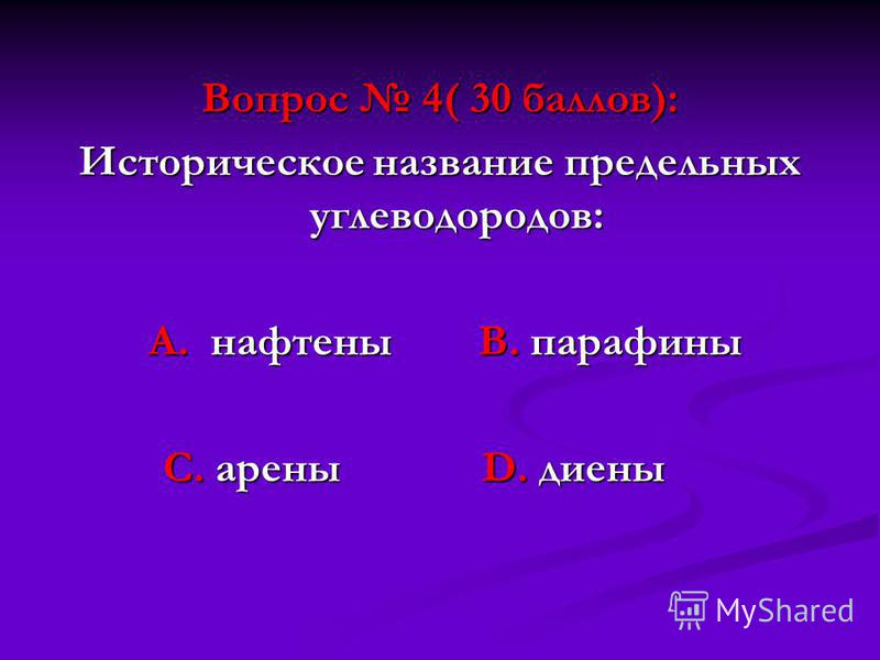 Вопрос 4( 30 баллов): Историческое название предельных углеводородов: А. нафтены В. парафины А. нафтены В. парафины С. арены D. диены С. арены D. диены