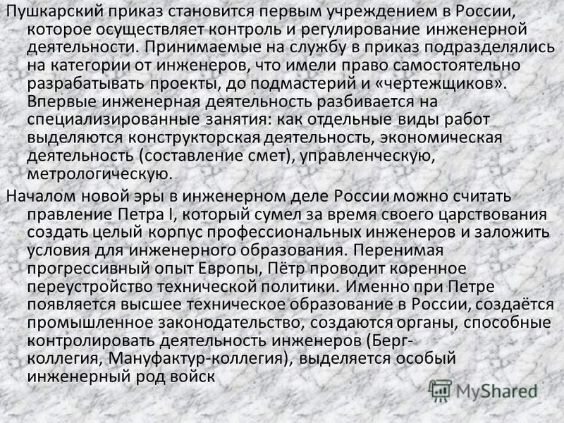 Пушкарский приказ становится первым учреждением в России, которое осуществляет контроль и регулирование инженерной деятельности. Принимаемые на службу в приказ подразделялись на категории от инженеров, что имели право самостоятельно разрабатывать про