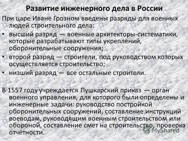 Развитие инженерного дела в России При царе Иване Грозном введены разряды для военных людей строительного дела: высший разряд военные архитекторы-систематики, которые разрабатывают типы укреплений, оборонительные сооружения; второй разряд строители,