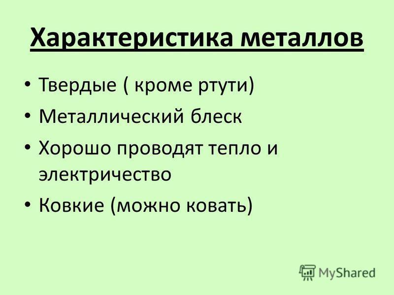 Характеристика металлов Твердые ( кроме ртути) Металлический блеск Хорошо проводят тепло и электричество Ковкие (можно ковать)