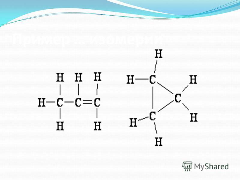 Пример … изомерии
