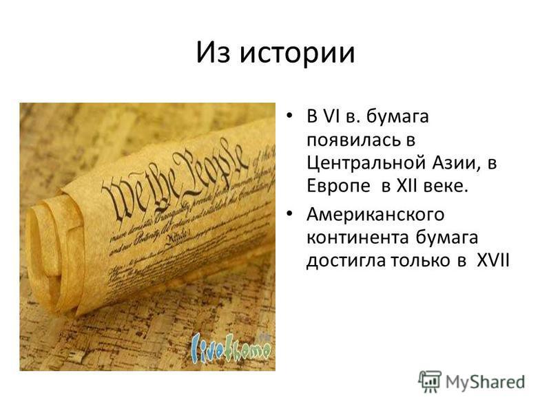 Из истории В VI в. бумага появилась в Центральной Азии, в Европе в XII веке. Американского континента бумага достигла только в XVII