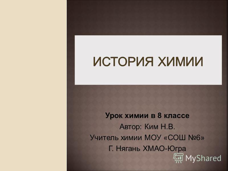 Урок химии в 8 классе Автор: Ким Н.В. Учитель химии МОУ «СОШ 6» Г. Нягань ХМАО-Югра