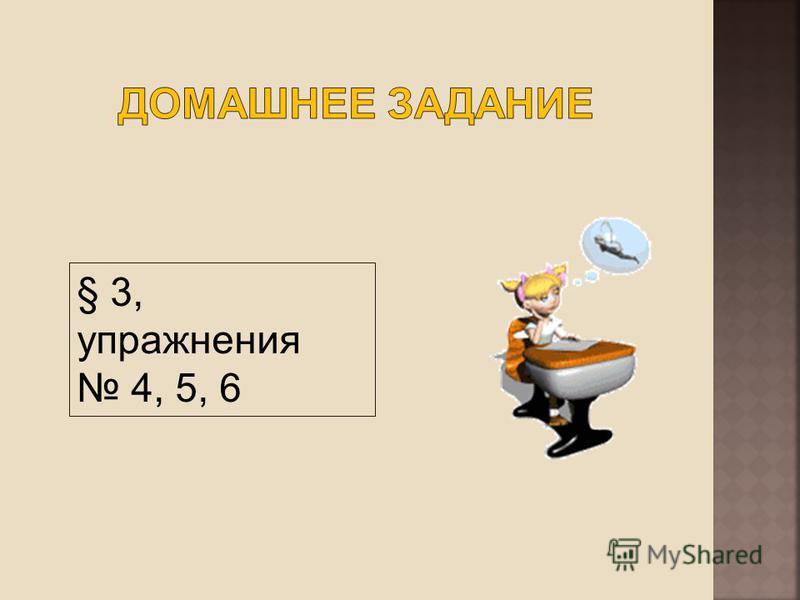 § 3, упражнения 4, 5, 6