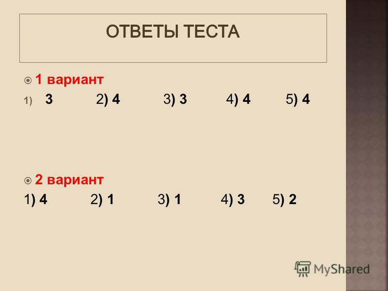 1 вариант 1) 3 2) 4 3) 3 4) 4 5) 4 2 вариант 1) 4 2) 1 3) 1 4) 3 5) 2