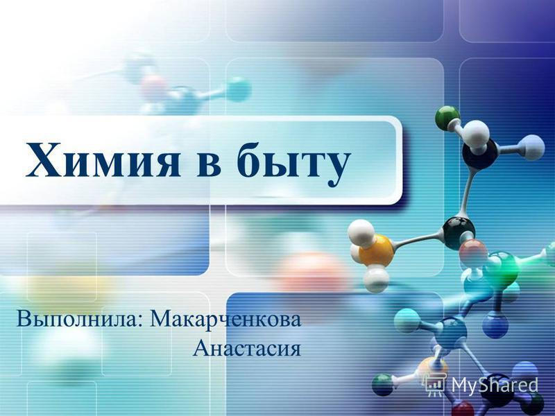 Химия в быту Выполнила: Макарченкова Анастасия