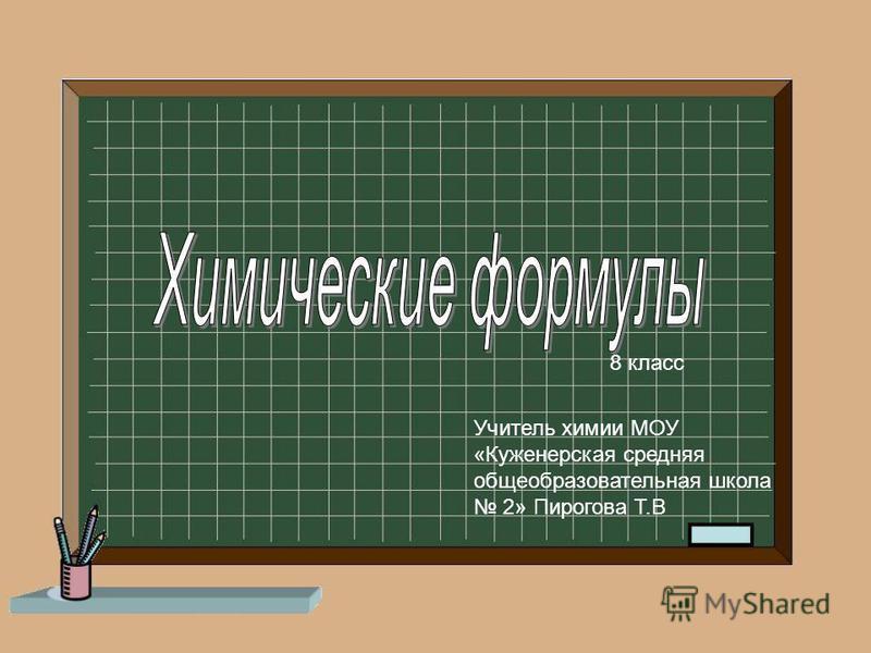 Учитель химии МОУ «Куженерская средняя общеобразовательная школа 2» Пирогова Т.В 8 класс