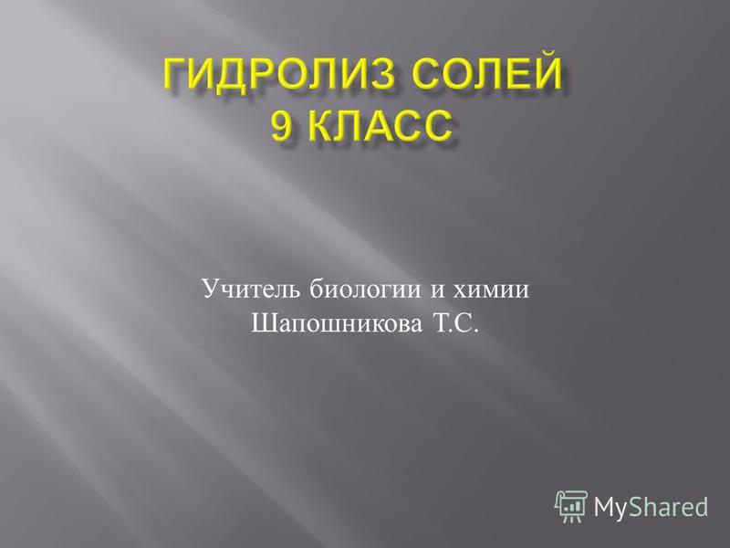 Учитель биологии и химии Шапошникова Т. С.