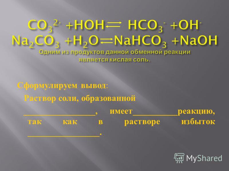 Сформулируем вывод : Раствор соли, образованной ________________, имеет __________ реакцию, так как в растворе избыток ________________.