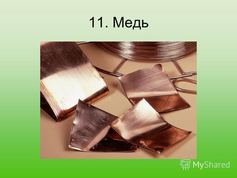 11. Медь