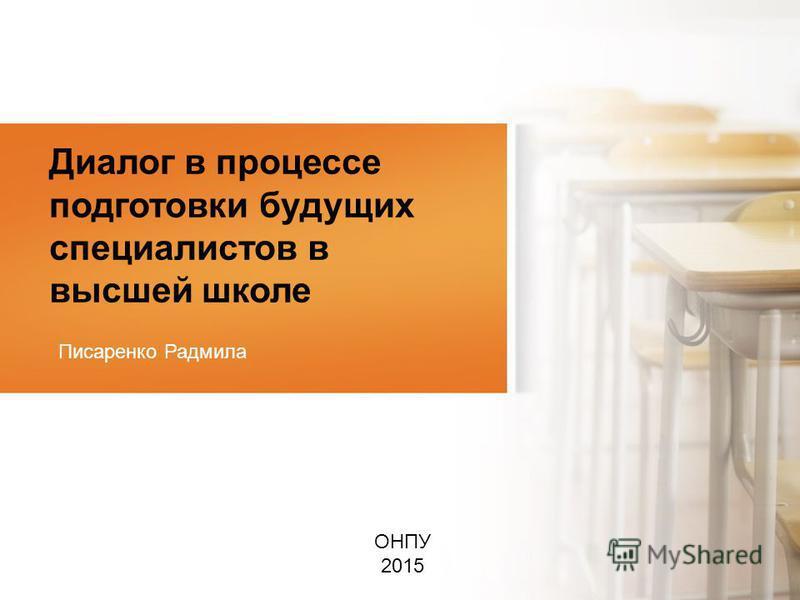 Диалог в процессе подготовки будущих специалистов в высшей школе Писаренко Радмила NordriDesign www.nordridesign.com ОНПУ 2015