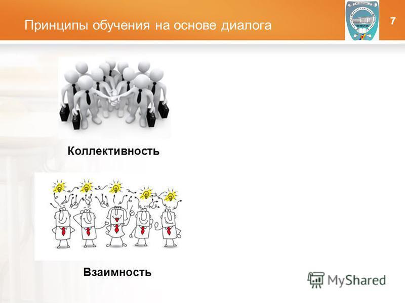 LOGO Принципы обучения на основе диалога ОНПУ Коллективность Взаимность 7