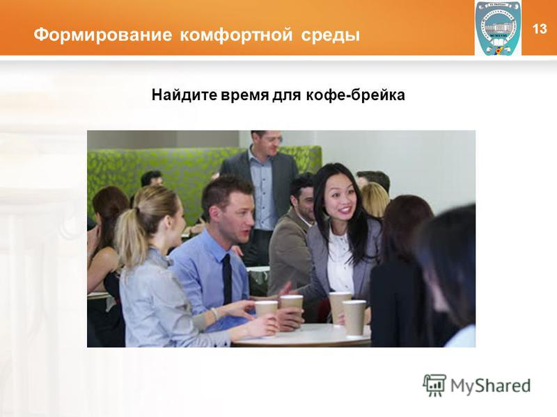 LOGO Найдите время для кофе-брейка ОНПУ Формирование комфортной среды 13