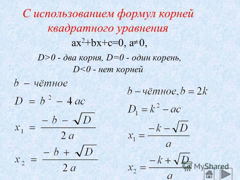 Решите уравнения методом выделения полного квадрата 5x 2 -3x-2=0