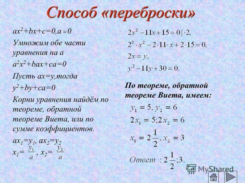 С использованием теоремы Виета x 2 +px+g=0, Если x 1,x 2 - корни уравнения, то x 1 +x 2 = -p, x 1 +x 2 =g x 2 -2x-15=0 D>0, два корня, по теореме, обратной теореме Виета, имеем: x 1 +x 2 =2, x 1 =5, x 1 ·x 2 =-15; x 2 =-3. Ответ: 5; -3. Решите уравне