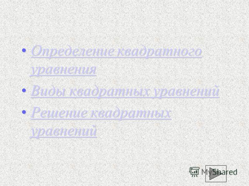 КВАДРАТНЫЕ УРАВНЕНИЯ 8 класс Учитель математики ПВПШ1 Сеноженская Г. С. 5klass.net