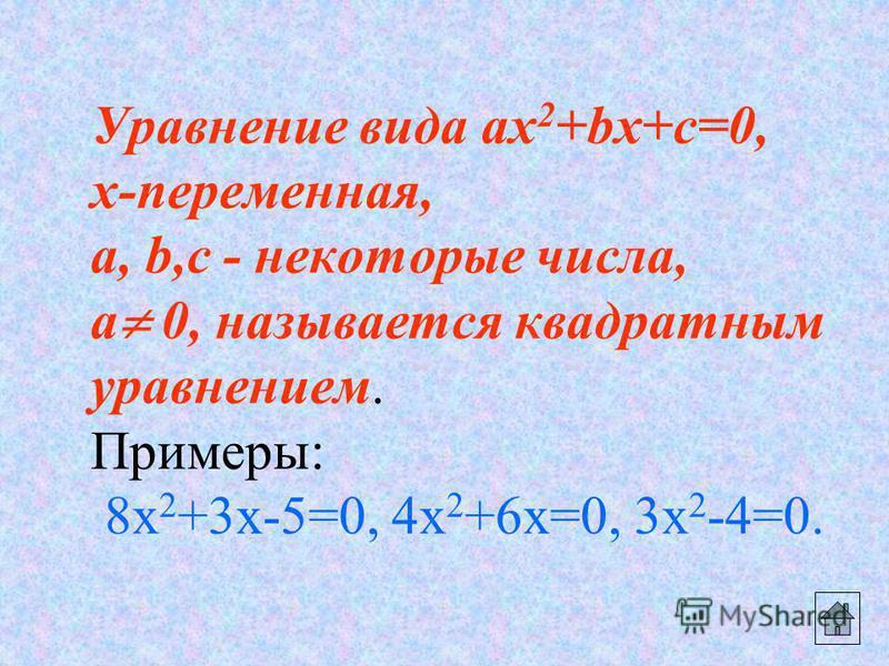 Квадратные уравнения-это фундамент, на котором покоится величественное здание алгебры. Квадратные уравнения находят широкое применение при решении тригонометрических, показательных, логарифмических, иррациональных и трансцендентных уравнений и нераве